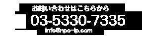 NPO法人ライフプランニング