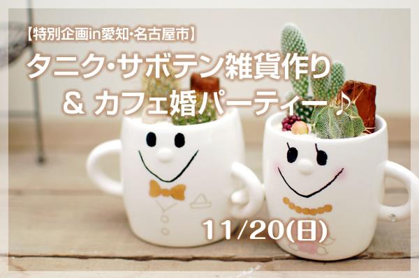 【特別企画in愛知・名古屋市】 タニク・サボテン雑貨作り&カフェ婚パーティー♪