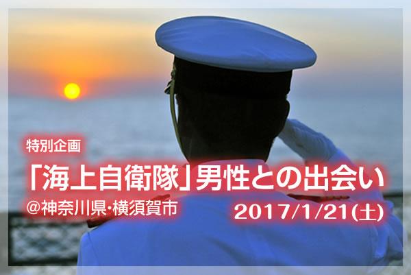 【特別企画】「海上自衛隊」男性との出会い@神奈川県・横須賀市