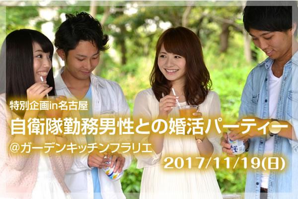 【特別企画in名古屋】 自衛隊勤務男性との婚活パーティー @ガーデンキッチンフラリエ