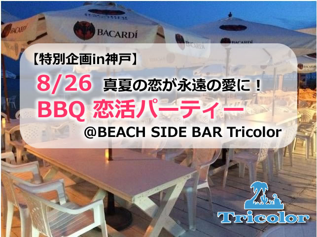 BBQ恋活パーティー in 神戸