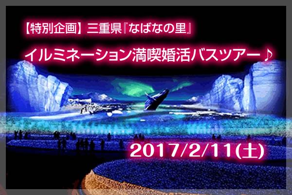2017-02-11