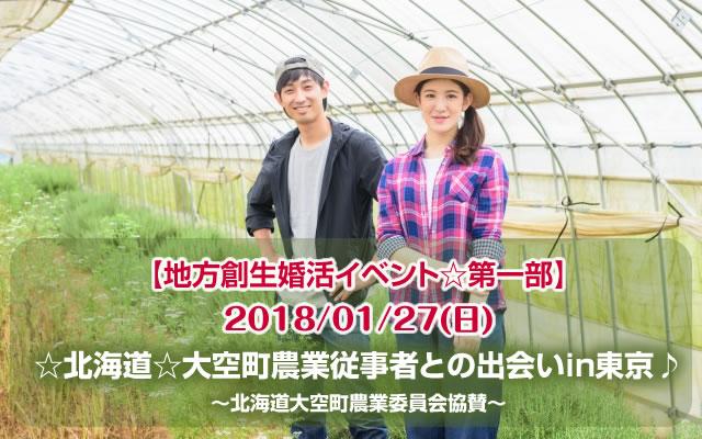 北海道婚活イベント